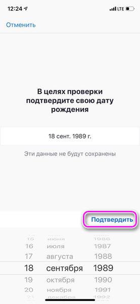 дата рождения в zoom при регистрации
