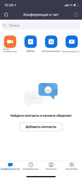 первый запуск zoom на iphone после регистрации