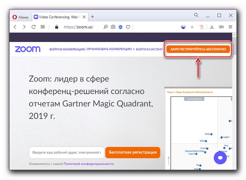 Регистрация на сайте Zoom