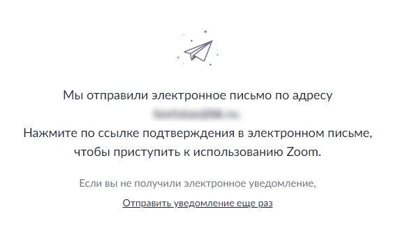 сообщение об отправке письма