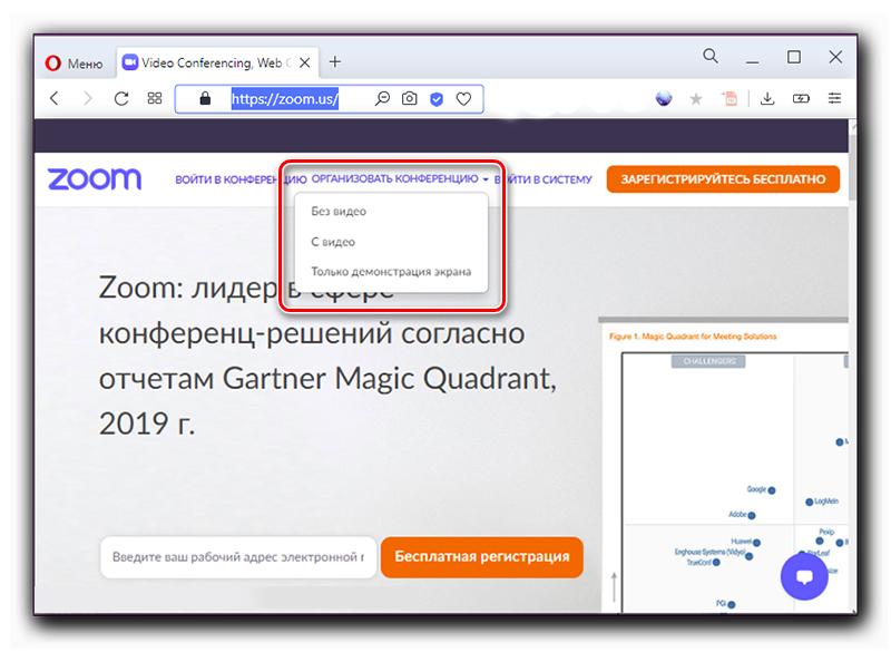 Создание конференции в браузерной версии Zoom