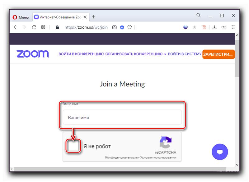 Ввод инициалов для входа в конференцию Zoom