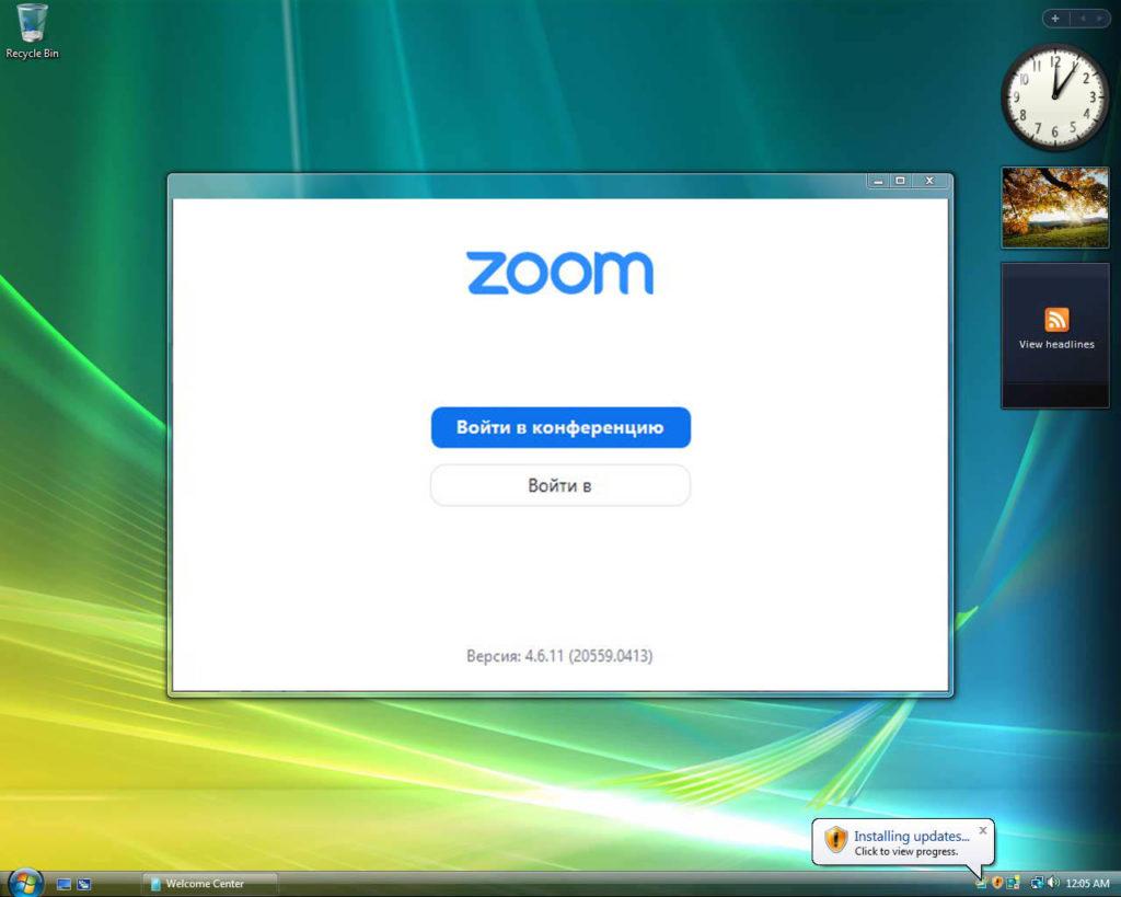 windows_vista_установка_zoom