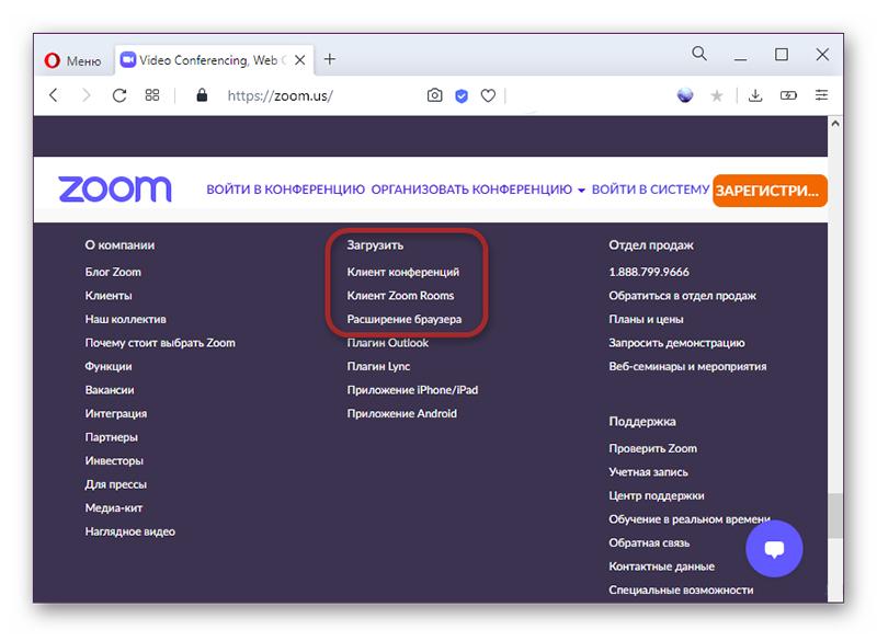 Загрузка расширения браузера Zoom