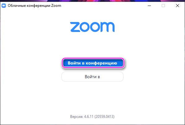 zoom одноразовый вход