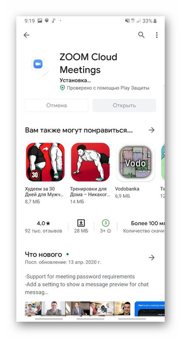 zoom установка приложения