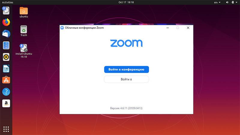 zoom в linux