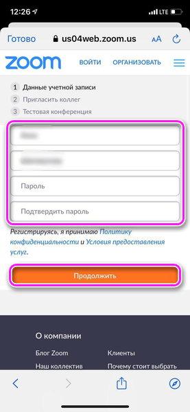 zoom введение личных данных