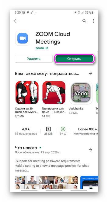 zoom запуск приложения из play market