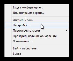 Диалоговое меню по иконке в трее
