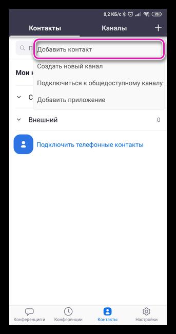 Добавление нового контакта в Зум для телефона