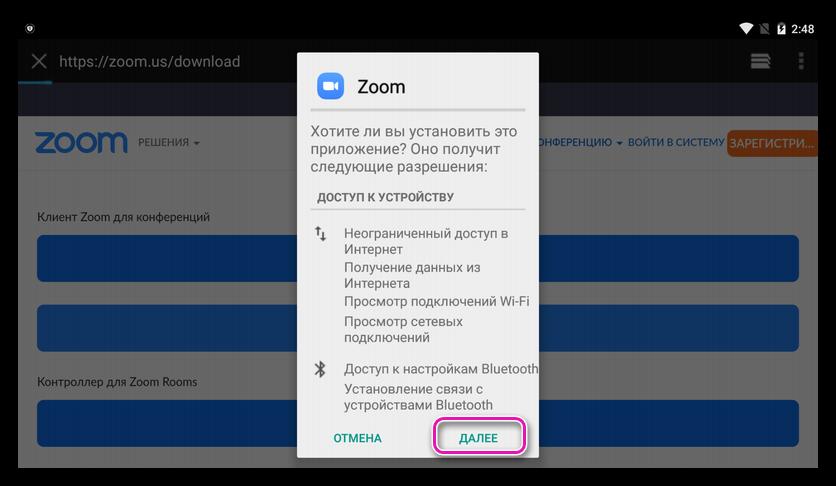 Доступ к данным Zoom для планшета