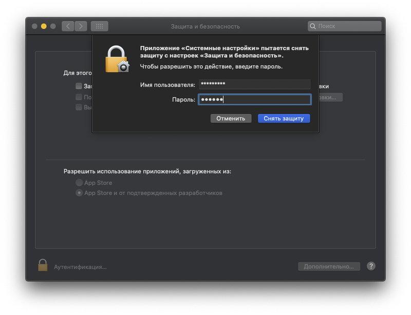 логин пароль в защите и безопасности