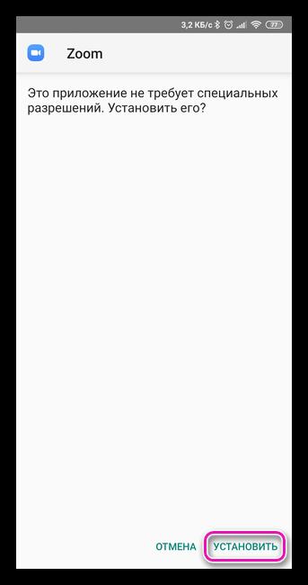 Начало установки Zoom на телефон