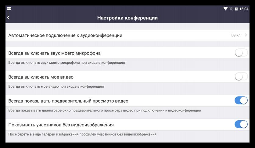 Настройки конференции Zoom на планшете