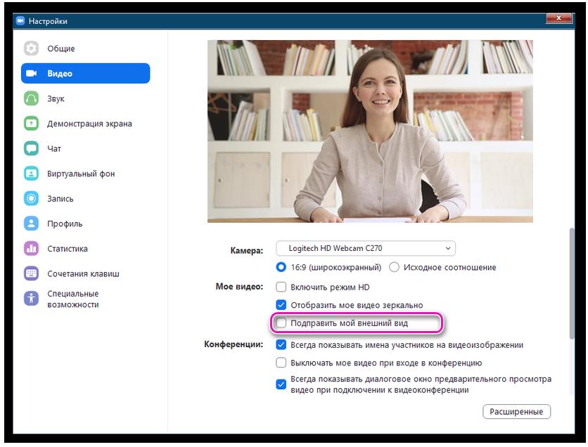 Настройки параметров web-камеры в Zoom для Windows 7