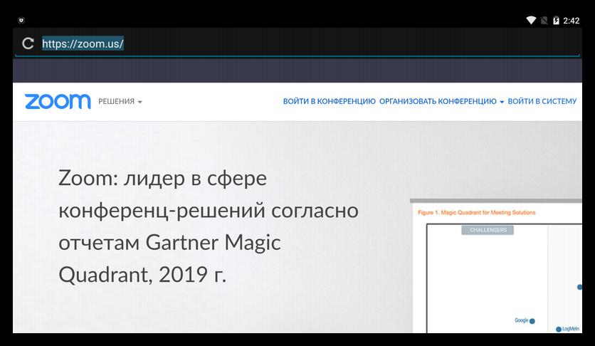 Официальный сайт приложения Zoom для планшета