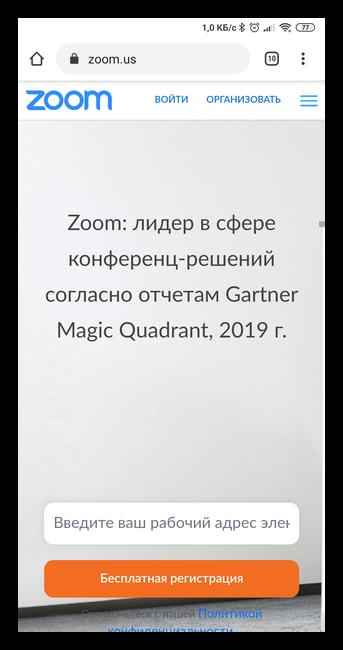 Официальный сайт Zoom на телефоне