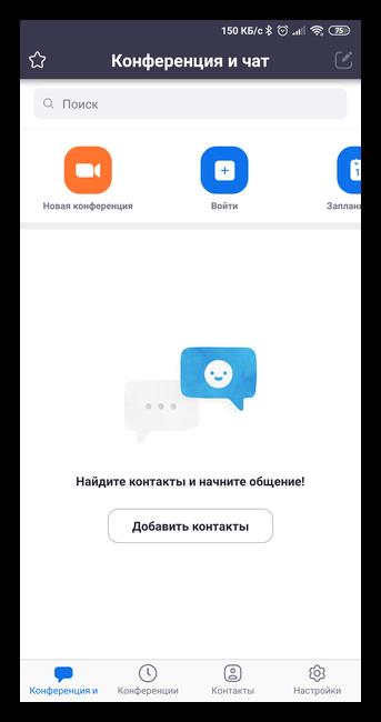 Окно приложения Zoom на Андроид