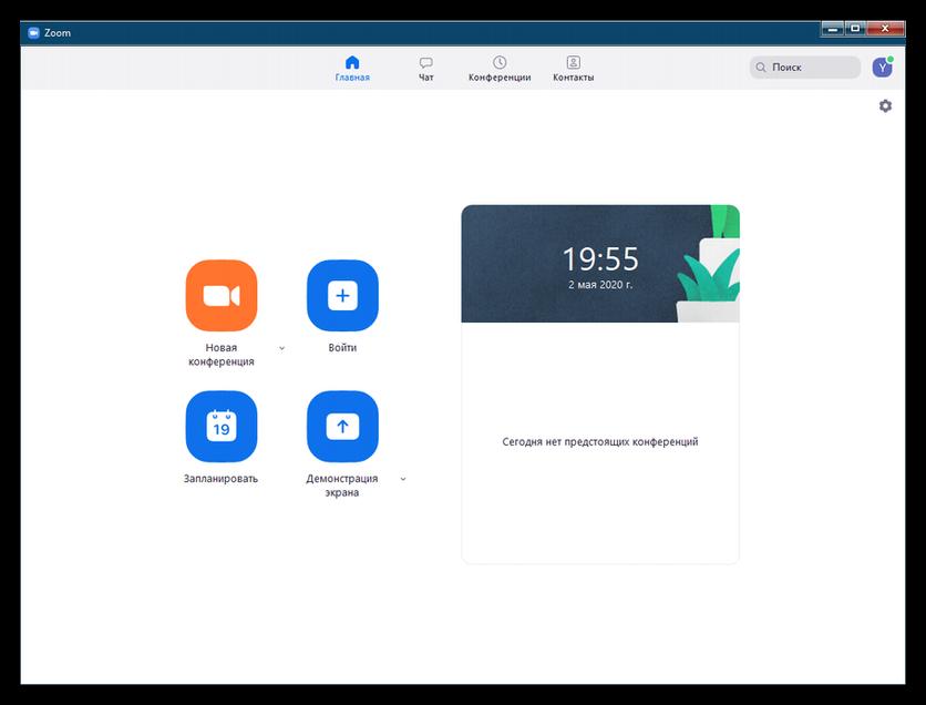 Окно программы Zoom для Windows 7