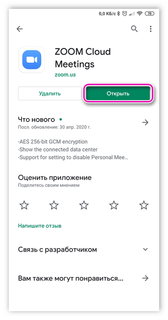 Открыть Zoom Cloud Meetings из Play Маркета