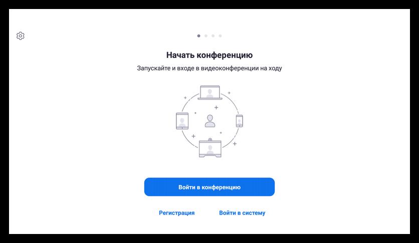 Первый запуск Zoom Cloud Meetings на планшете