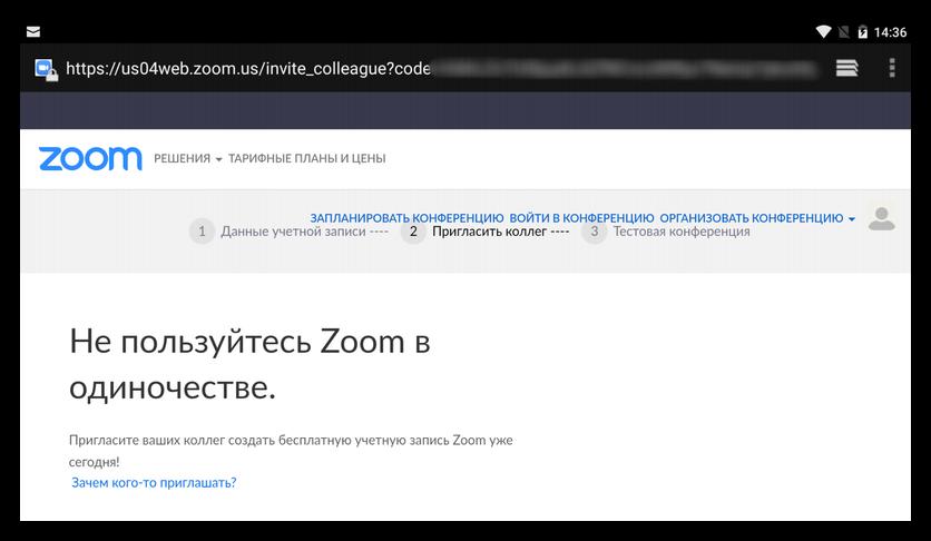Приглашение знакомых в Zoom на планшете