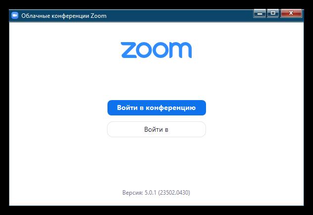 Приветственное окно Zoom для Windows 7