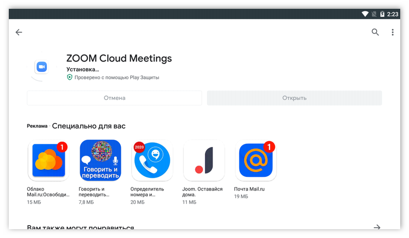 Процесс установки Zoom Cloud Meetings на планшете