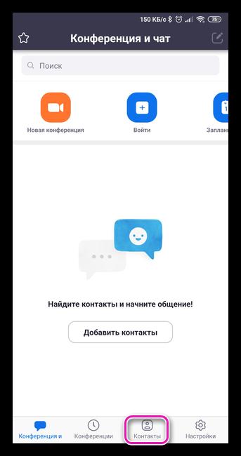 Раздел контактов в Зум для телефона