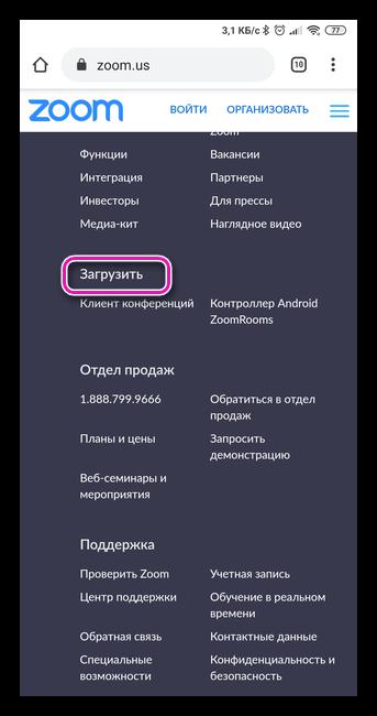 Раздел загрузок на сайте Zoom на телефоне