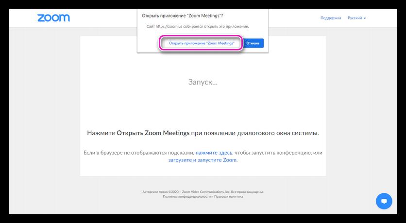 Разрешение запуска программы Zoom для Windows 7
