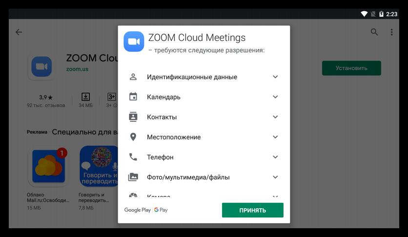 Разрешения Zoom Cloud Meetings
