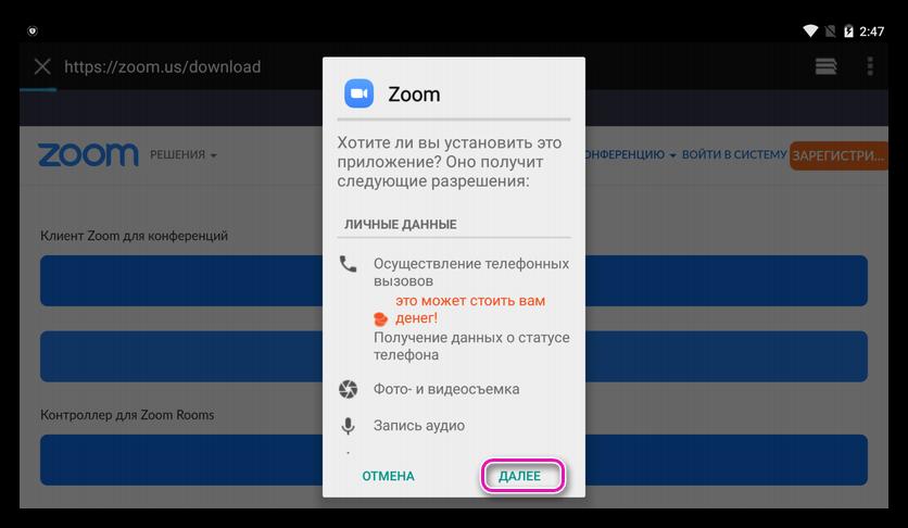 Разрешения Zoom для планшета