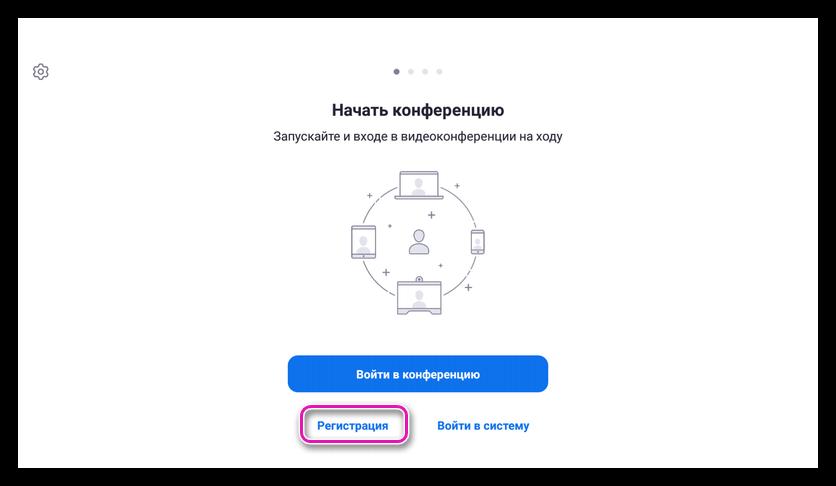 Регистрация в Zoom на планшете