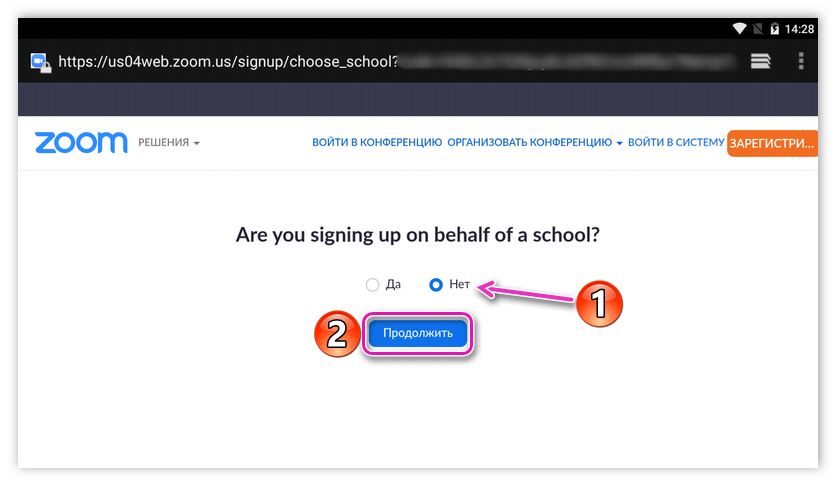 Следующий этап регистрации в Zoom на планшете