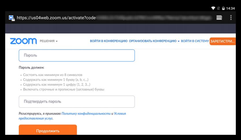 Создание пароля для учетной записи в Zoom