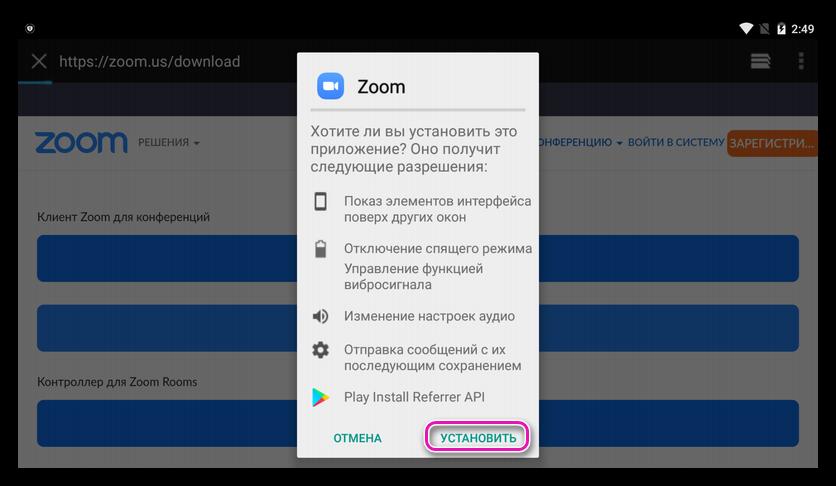 Установка apk-файла Zoom для планшета