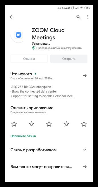Установка Zoom Cloud Meetings из Play Маркета