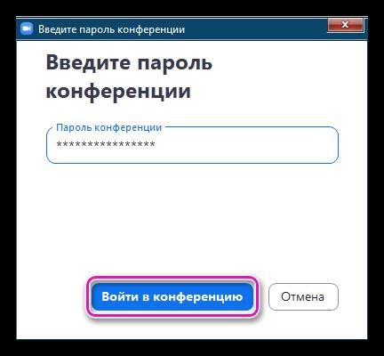 Вход в конференцию по паролю в Zoom для Windows 7