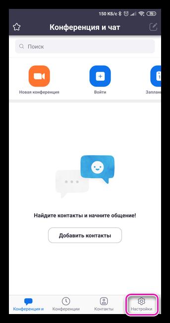 Вход в настройки приложения Zoom на Андроид