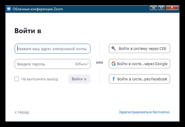 Вход в учетную запись в Zoom для Windows 7