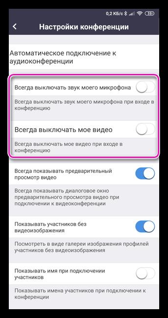 Включение видео и микрофона в Zoom на Андроид