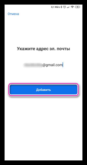 Ввод электронной почты контакта в Зум для телефона