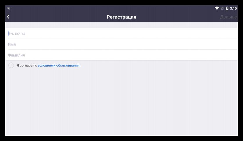 Ввод имени и e-mail для регистрации в Zoom на планшете