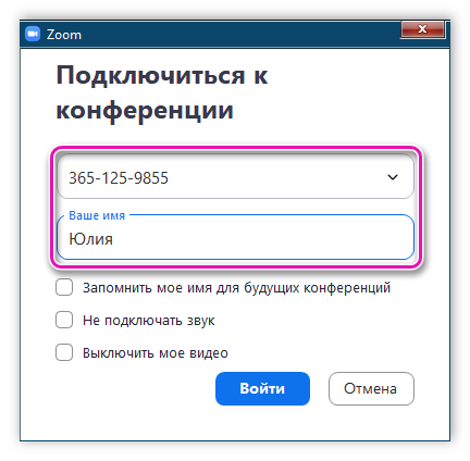 Ввод идентификатора и имени для конференции в Zoom для Windows 7