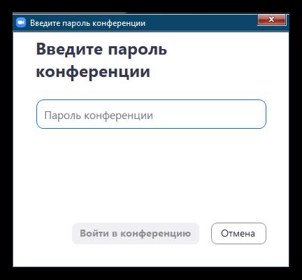 Ввод пароля конференции в Zoom для Windows 7