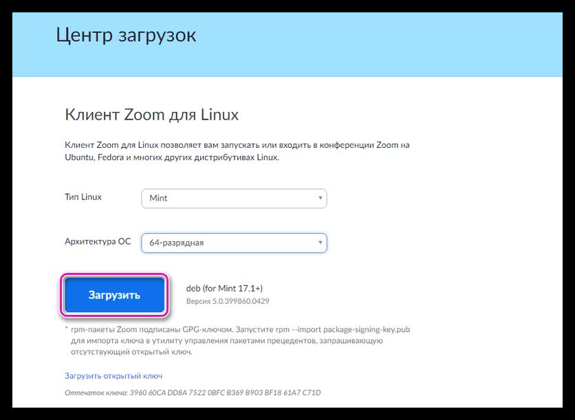 Загрузка установочного пакета Zoom для Linux