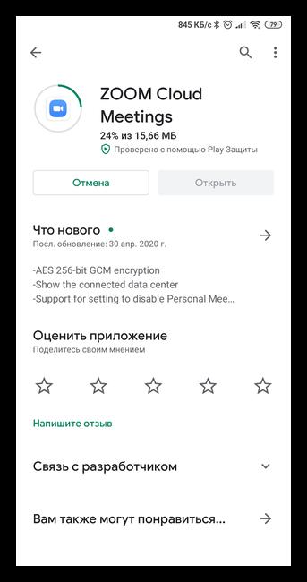 Загрузка Zoom Cloud Meetings из Play Маркета