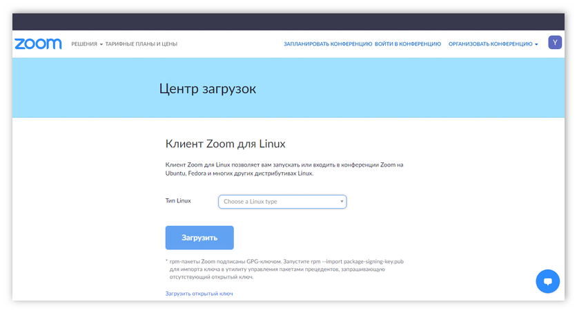 Загрузка Zoom для Linux